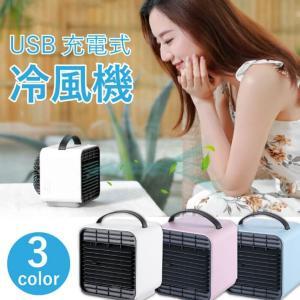 ブルー色9月中旬予定  お手軽に使える卓上用冷風機です。 注水タンクに水や氷を入れる事でさらに涼しい...