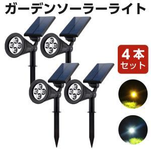 ガーデンライト 4個 セット ソーラー LED ソーラーライト スポットライト センサー イルミネー...