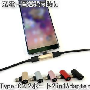2in1 Type-C イヤホン 変換 アダプタ 充電アダプター TypeC 3.5mm ジャック ...