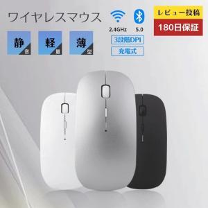 ワイヤレス マウス 無線 Bluetooth4.0 2.4GHz接続 最大10Mまで通信 DPI三段...