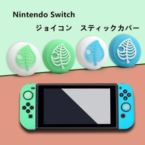 Nintendo Switch Joy-Conスティックカバー  4個セット 2色 ボタン保護 滑り...