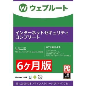 ★WEBROOT ウェブルート インターネット セキュリティコンプリート★ (6ヶ月間)
