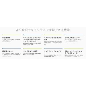 ★WEBROOT ウェブルート インターネット...の詳細画像3