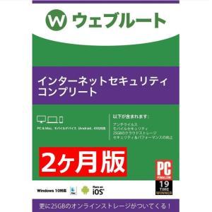 ★WEBROOT ウェブルート インターネット セキュリティコンプリート (2ヶ月)