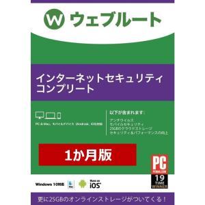【1ヶ月版】WEBROOT ウェブルート インターネット セキュリティコンプリート