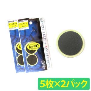 日本郵便送料無料 パンク修理 インスタントパッチ 2個セット 計10枚入り ゴムのり不要で簡単接着! 自転車 ピストバイク ロードバイク クロスバイク|smart-factory