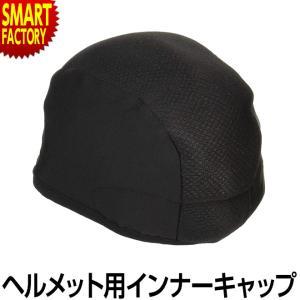 1個まで日本郵便配送 Q4快適インナーキャップ 汗止めインナーCAP 送料無料 ヘルメット用 smart-factory