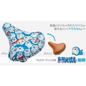 2個まで日本郵便配送 自転車用 サドルカバー  チャリキャップ くまのがっこう ドラえもん もちもちパンダ ディズニー チャリCAP 撥水 雨 汚れ 防止 即日発送|smart-factory|03