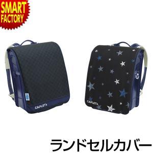 1個まで日本郵便配送 ランドセルカバー リバーシブル 男の子 星柄 防水 撥水 反射 送料無料 即日発送|smart-factory
