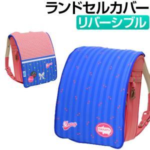 1個まで日本郵便配送 ランドセルカバー リバーシブル 洗濯OK 撥水 防水加工 即日発送 送料無料|smart-factory