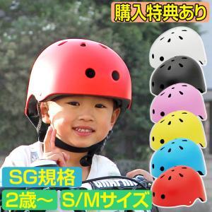 【送料無料】キッズヘルメット a.n.d cocoon 子供用 幼児用 ヘルメット S・M 2サイズ 2歳〜4歳くらい プレゼントに! 子供用自転車 ペダルなし自転車|smart-factory