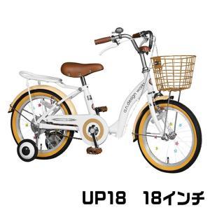 子供自転車 幼児用自転車 a.n.design works UP18( 子供用自転車 幼児 キッズ 子供 パイプキャリア 18インチ 通販|smart-factory