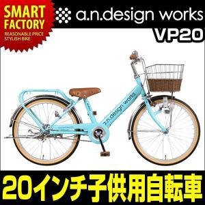 a.n.design works VP20 20インチ 子供用自転車 幼児 キッズ 子供 藤風ワイヤーバスケット 通販|smart-factory