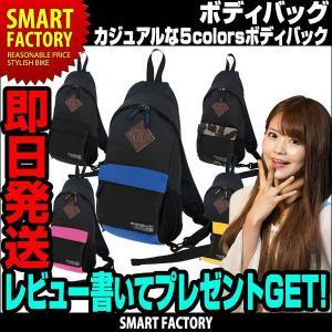 送料無料 ボディバッグ 左右どちらにも付け替え可能なショルダーベルト 旅行・スポーツに!カバン かばん 鞄 プレゼント おしゃれ|smart-factory