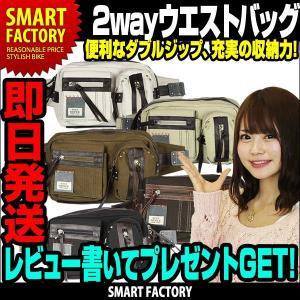 送料無料 即日発送 DEVICE マディソン 2WAYウエストバッグ ショルダーバッグ ワンショルダー デイリーバッグ カバン かばん プレゼント おしゃれ|smart-factory