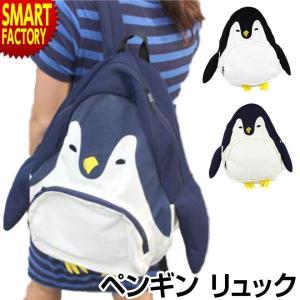 リュックサック レディース メンズ ペンギン リュック 大容量 かわいい 動物 アニマル バッグ 大人|smart-factory