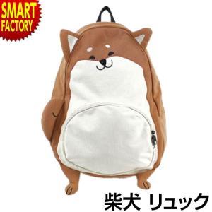 リュックサック レディース メンズ 柴犬 リュック 大容量 かわいい 動物 アニマル バッグ 大人|smart-factory