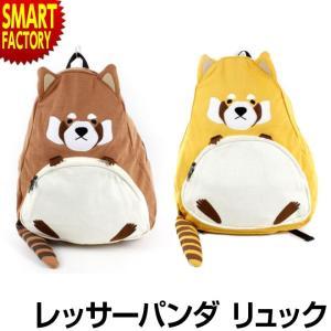リュックサック レディース メンズ レッサーパンダ リュック かわいい 動物 アニマル バッグ 大人 鞄 カバン|smart-factory