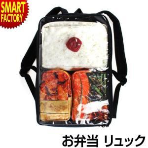リュックサック レディース メンズ お弁当 リュック おもしろ雑貨 おもしろグッズ ユニーク  プレゼント バッグ|smart-factory