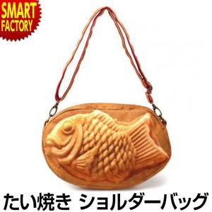 ショルダーバッグ たい焼き グッズ 魚 バッグ おもしろ雑貨 おもしろグッズ ユニーク プレゼント メンズ レディース|smart-factory