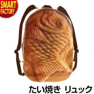 リュックサック レディース メンズ たい焼き グッズ 魚 リュック おもしろ雑貨 おもしろグッズ ユニーク  プレゼント バッグ|smart-factory