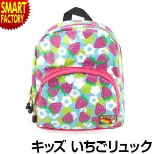 キッズ リュック 子供 女の子 通園バッグ 幼稚園 保育園 通学 遠足 リュックサック キッズリュック こども バッグ  いちご 花柄|smart-factory
