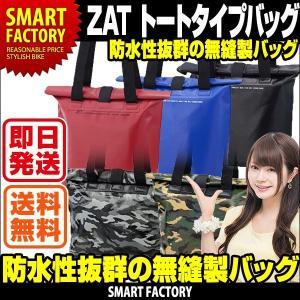 トートバッグ 大容量 防水バッグ 10L モリト ZAT G-200 トートタイプ 海 アウトドア ...