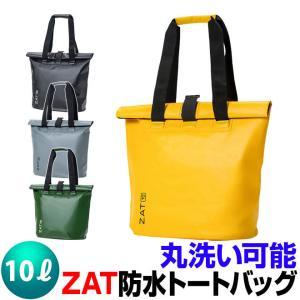 防水バッグ トートバッグ 大容量 大きめ 10L モリト 無縫製バッグ ZAT G220 トートタイ...