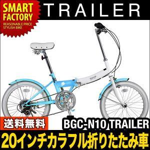 カラフル折りたたみ自転車(折り畳み自転車・折畳み自転車)20インチ TRAILER(トレイラー)  BGC- N10 シマノ6段ギア 送料無料|smart-factory