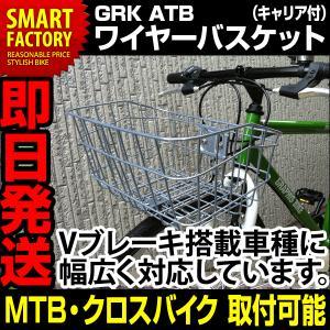 自転車パーツ カゴ GRK ATB ワイヤーバスケット(キャリア付) クロスバイク マウンテンバイク ATB-W 自転車のパーツ|smart-factory
