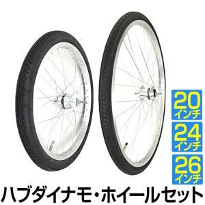 自転車 前輪 タイヤ ホイール セット 20 24 26インチ ハブダイナモ E2端子 完組み フロントホイール|smart-factory