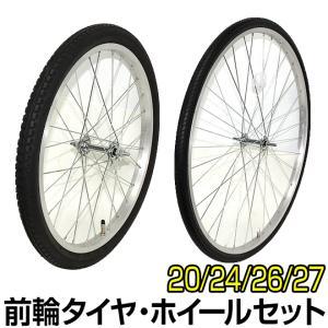 自転車 前輪 タイヤ ホイール セット 20インチ 26インチ 27インチ 完組み フロントホイール|smart-factory