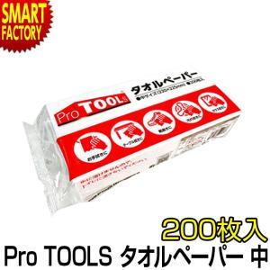 タオルペーパー 中 200枚入り ProTOOLs プロツールス ウエス 再生紙|smart-factory