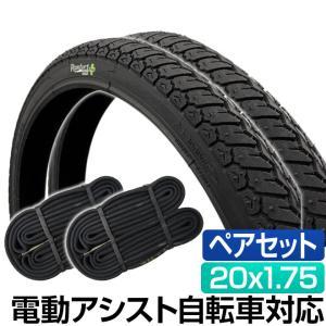 電動自転車 タイヤ 20インチ パンクしにくいタイヤ Runfort Tire Plus 20x1.75 HE タイヤ チューブ 各2本セット ペア巻き|smart-factory