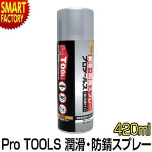 潤滑 防錆 スプレー 420ml ProTOOLs プロツールス メンテナンス オイル スプレー|smart-factory