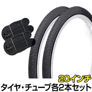 自転車 20インチ タイヤ チューブ セット 2...の商品画像