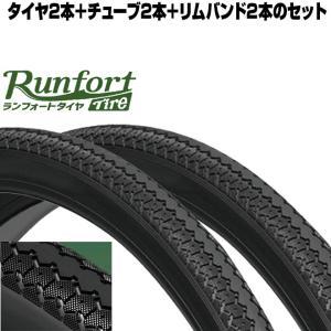 自転車 タイヤ 24インチ タイヤ チューブ リムゴム 各2本セット 24×1 3/8 WO Runfort Tire ランフォートタイヤ|smart-factory