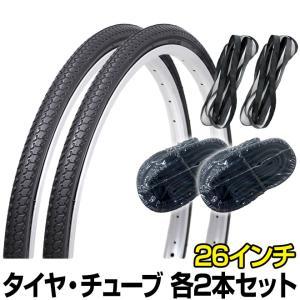 自転車 タイヤ 26インチ タイヤ チューブ リムゴム 各2本セット 26×1 3/8 WO COMPASS コンパス|smart-factory