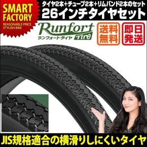 自転車 タイヤ 26インチ タイヤ チューブ リムゴム 各2本セット 26×1 3/8 WO Runfort Tire ランフォートタイヤ|smart-factory