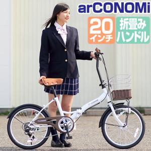 折りたたみ自転車 2800円クーポン 20インチ ハンドル 折りたたみ 籐風 カゴ ダイナモライト 肉厚チューブ CONOMI このみ コノミ|smart-factory