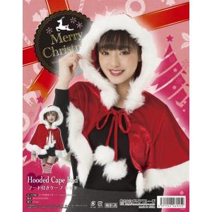サンタ コスプレ クリスマス フード付きケープ 赤 レッド パーティー イベント ホビー コスプレ・変装・仮装 レディース|smart-factory