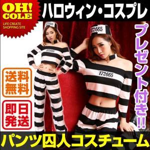 コスプレ 囚人 囚人服 パンツ ズボン ボーダー セクシー  コスチューム 衣装 仮装 レディース ハロウィン smart-factory