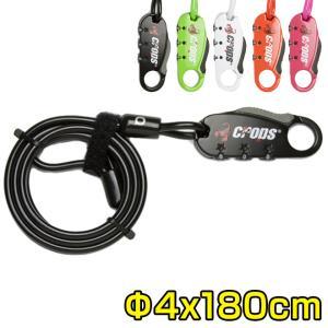 自転車 ロック ワイヤー ストレート ダイヤル 軽量 軽い 180cm 1800mm クロップス crops CP-SPD07|smart-factory