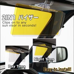 車用 カーサンバイザー 昼夜兼用 簡単装着 2in1バイザー カーバイザー カー用品 カーグッズ 日よけ 日除け 視界 クリップ 運転 ドライブ 高速 送料無料|smart-factory|03