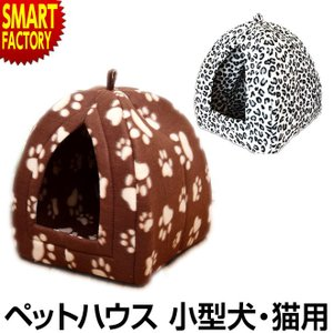 ペットハウス ドーム型 猫 犬 ハウス おしゃれ 室内 ドーム ペットベット ふわふわ 小型犬 うさぎ クッション コンパクト ペット用品 自転車通販 スマートファクトリー