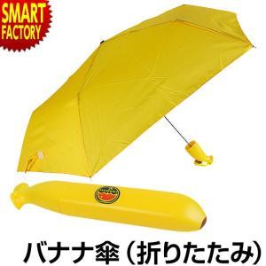 イベント 景品 インスタ映え バナナ傘 折りたたみ 90cm 二次会 ビンゴ 粗品 おもちゃ 子供 雨 レイングッズ 折りたたみ傘 軽量 おもしろ かわいい 送料無料|smart-factory