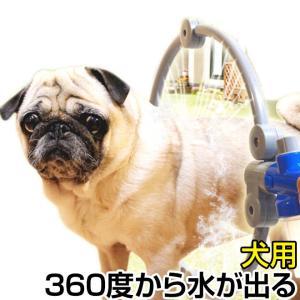 ペットシャワー 犬用 水浴び 熱中症対策 シャワーヘッド ペット用品 ペットグッズ 便利グッズ 散歩 ペット 犬 猫 夏 水遊び 熱中症 遊び おもちゃ