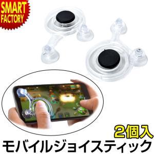 ◆吸盤でしっかりと固定されているので、激しい操作が必要なゲームでも簡単に外れること無くスムーズに操作...