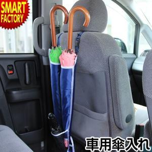 日本郵便送料無料 車内用 傘入れ 傘 ホルダー スリム 傘立て 傘袋 車内 車 収納 傘ケース 傘ホルダー アンブレラケース 防水 車用品 車内収納|smart-factory