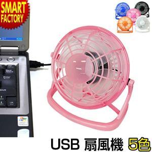 usb 扇風機 静音 ファン 持ち運び 首振り ミニ扇風機 卓上扇風機 usb扇風機 usbファン 360度回転|smart-factory